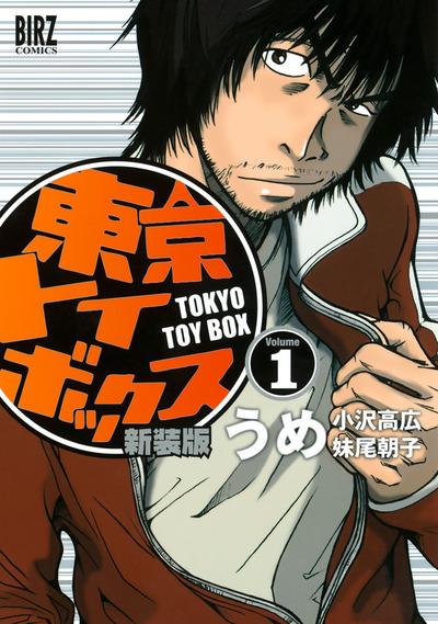 東京トイボックス 新装版 (1)-電子書籍