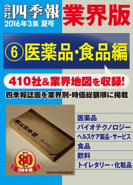 会社四季報 業界版【6】医薬品・食品編 (16年夏号)拡大写真