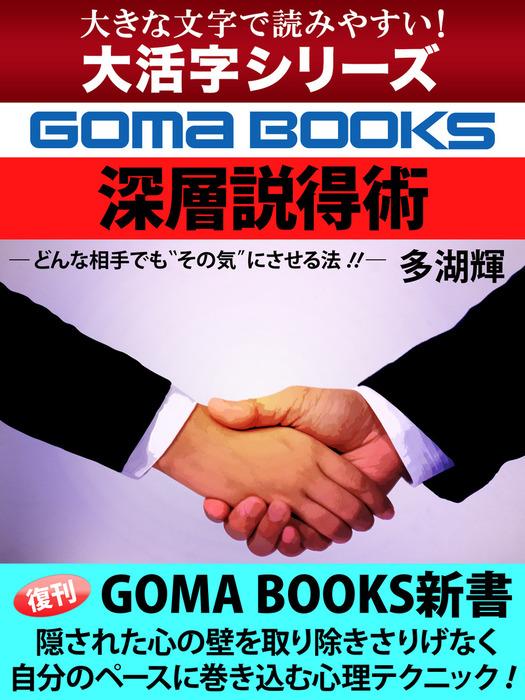 【大活字シリーズ】深層説得術-電子書籍-拡大画像