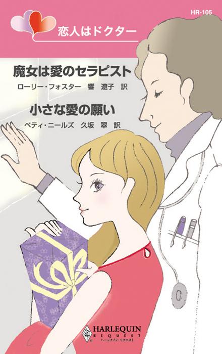 恋人はドクター拡大写真