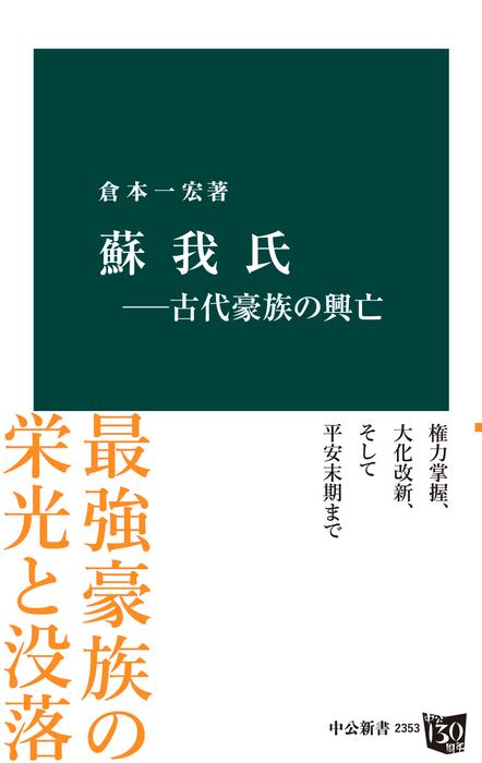 蘇我氏-古代豪族の興亡拡大写真