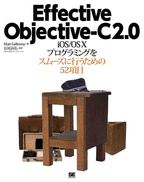 Effective Objective-C 2.0拡大写真