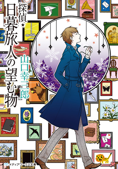 探偵・日暮旅人の望む物-電子書籍