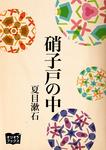 硝子戸の中-電子書籍