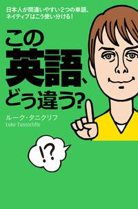 この英語、どう違う?-電子書籍