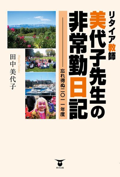 リタイア教師 美代子先生の非常勤日記-電子書籍