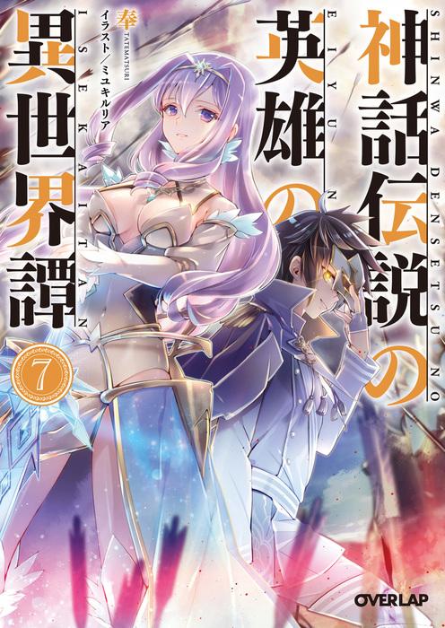 神話伝説の英雄の異世界譚 7-電子書籍-拡大画像