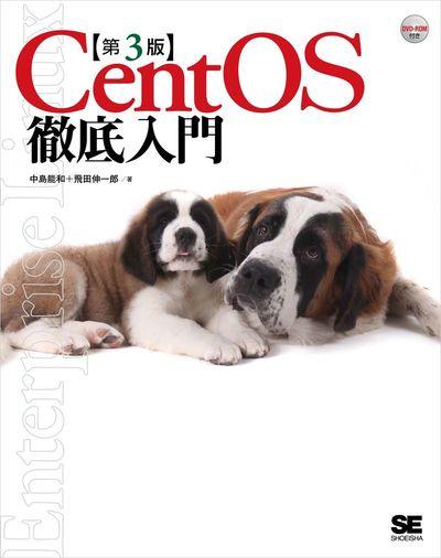 CentOS徹底入門 第3版-電子書籍