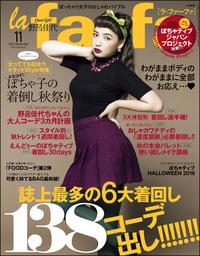 la farfa【ラ・ファーファ】2016年11月号-電子書籍