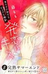 発恋にキス プチデザ(8)-電子書籍