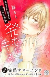 発恋にキス プチデザ(8)