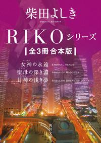 RIKOシリーズ【全3冊 合本版】 『RIKO ─女神の永遠─』『聖母の深き淵』『月神の浅き夢』-電子書籍
