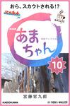 NHK連続テレビ小説 あまちゃん 10 おら、スカウトされる!?-電子書籍