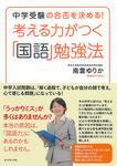 考える力がつく「国語」勉強法-電子書籍