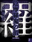 陰摩羅鬼の瑕(2)【電子百鬼夜行】-電子書籍
