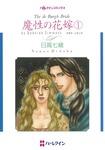 魔性の花嫁 1-電子書籍