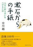 漱石からの手紙 人生に折り合いをつけるには-電子書籍