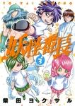 妖怪番長(3)-電子書籍