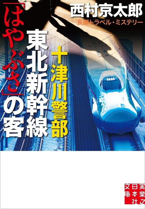 十津川警部 東北新幹線「はやぶさ」の客拡大写真