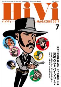 HiVi (ハイヴィ) 2017年 7月号