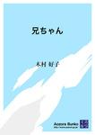 兄ちゃん-電子書籍