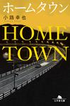 ホームタウン-電子書籍