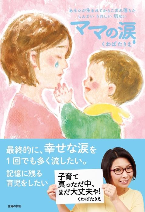 ママの涙-電子書籍-拡大画像