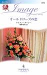 オールドローズの恋-電子書籍