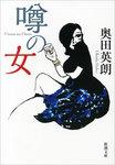 噂の女-電子書籍