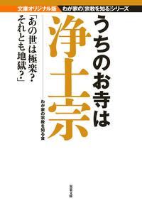 うちのお寺は浄土宗-電子書籍