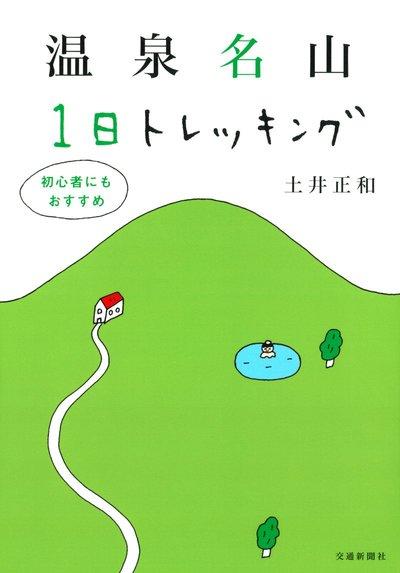 温泉名山1日トレッキング : 初心者にもおすすめ-電子書籍
