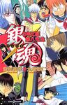 銀魂 3年Z組銀八先生-電子書籍