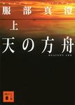 天の方舟(上)-電子書籍