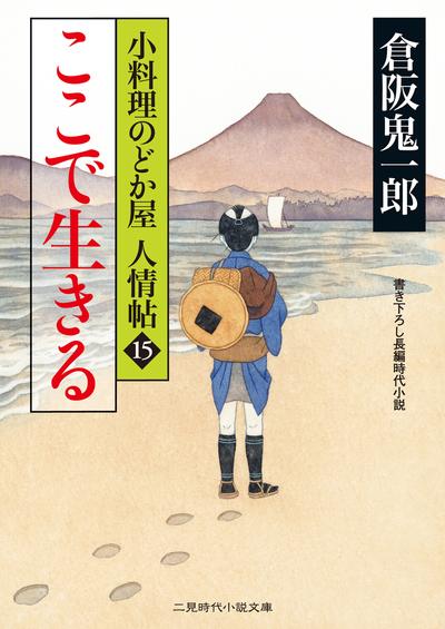 ここで生きる 小料理のどか屋 人情帖15-電子書籍