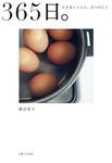 365日。小さなレシピと、日々のこと-電子書籍
