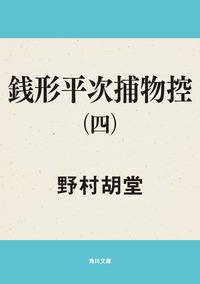銭形平次捕物控(四)