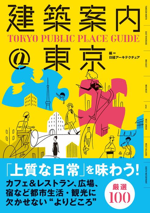 建築案内@東京-電子書籍-拡大画像