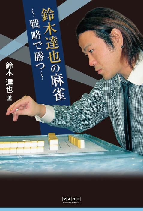 鈴木達也の麻雀~戦略で勝つ~-電子書籍-拡大画像