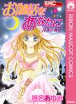 お伽話をあなたに 月夜の舞姫-電子書籍