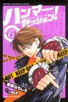 ハンマーセッション!(6)-電子書籍