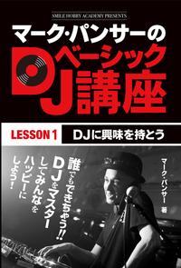 マーク・パンサーのDJベーシック講座 レッスン1-電子書籍