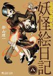 奇異太郎少年の妖怪絵日記八巻-電子書籍