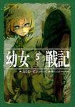 幼女戦記 5 Abyssus abyssum invocat-電子書籍