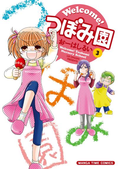 Welcome!つぼみ園 3巻-電子書籍