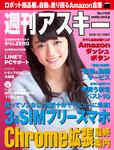 週刊アスキー No.1106 (2016年12月13日発行)-電子書籍