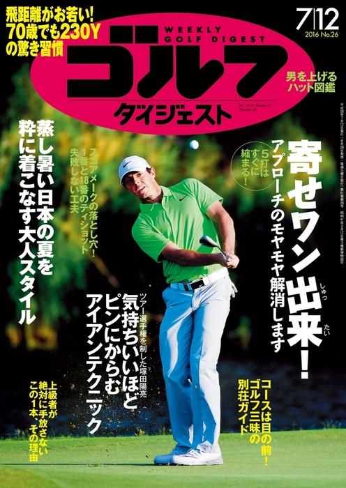 週刊ゴルフダイジェスト 2016/7/12号拡大写真