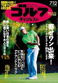 週刊ゴルフダイジェスト 2016/7/12号
