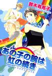 あの子の腕は虹の続き-電子書籍