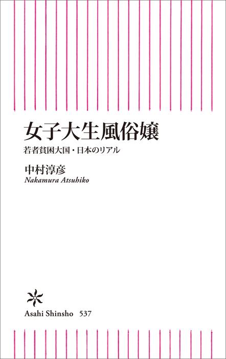 女子大生風俗嬢 若者貧困大国・日本のリアル拡大写真