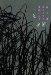 虹ヶ原ホログラフ-電子書籍